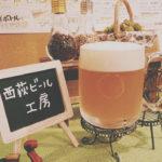 西荻ビール工房
